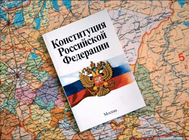 конституция утманово