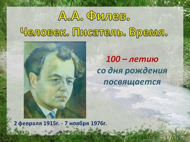 А. Филев