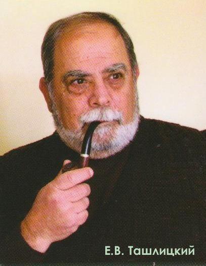 Е.В. Ташлицкий