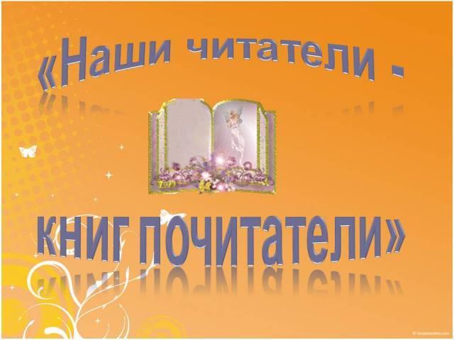 юбилей биб -ки [восстановлен]
