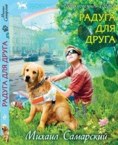 raduga-dlya-druga-1