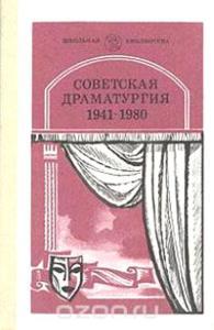 sovetskaja_dramaturgija_1940_-_1980
