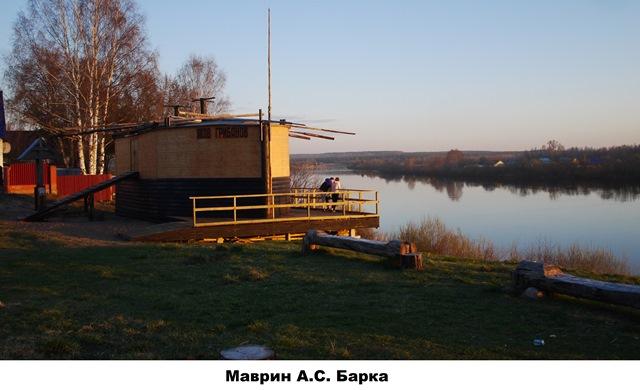 Маврин А.С. Барка