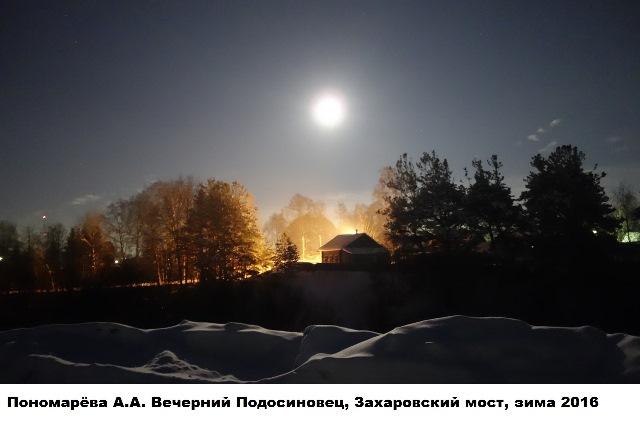 Пономарёва А.А. Вечерний Подосиновец, Захаровский мост, зима 2016