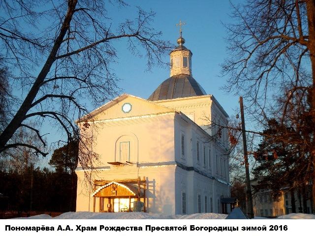 Пономарёва А.А. Храм Рождества Пресвятой Богородицы зимой 2016
