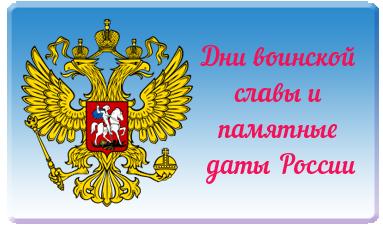 Dni-voinskoy-slavyi-i-pamyatnyie-datyi-Rossii(1)