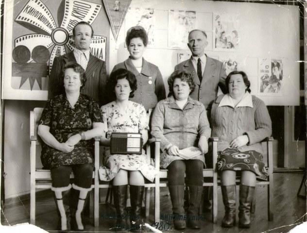Коллектив кинотеатра 1980г