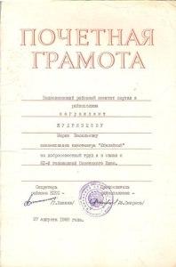 грамота5
