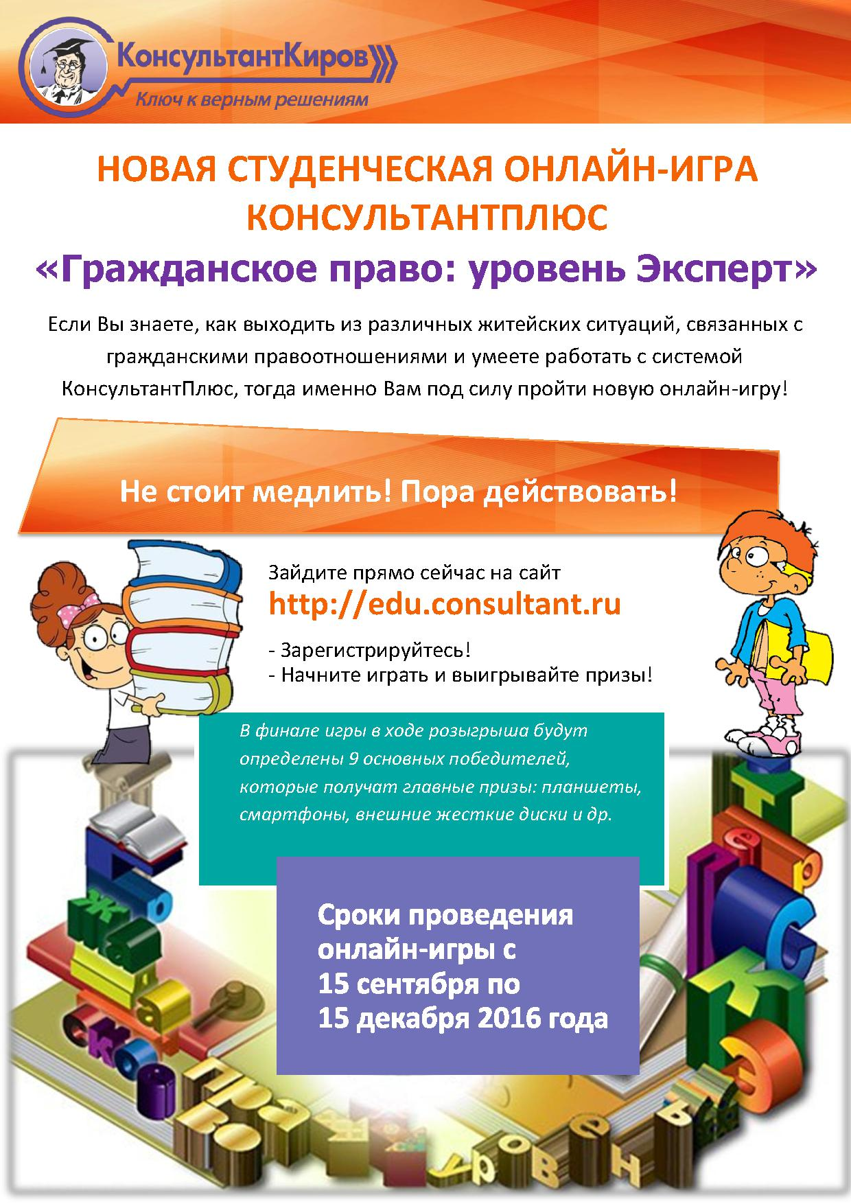 obyavlenie_igra