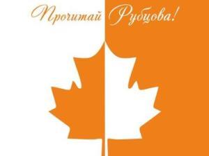 1440063326_prochitay-rubcova_logo