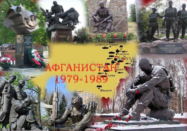 Поздравления с днем афганистана